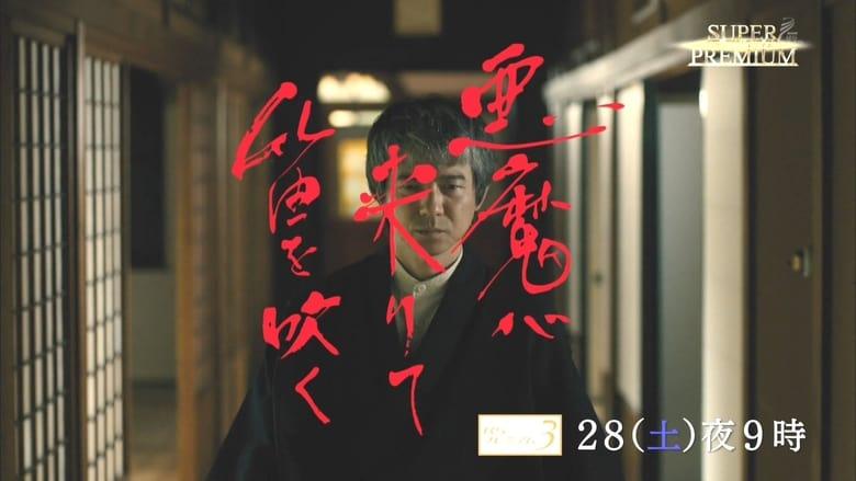 Watch Akuma ga Kitarite Fue wo Fuku free