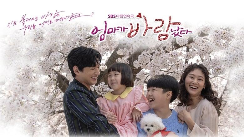 مشاهدة مسلسل Mom Has an Affair مترجم أون لاين بجودة عالية