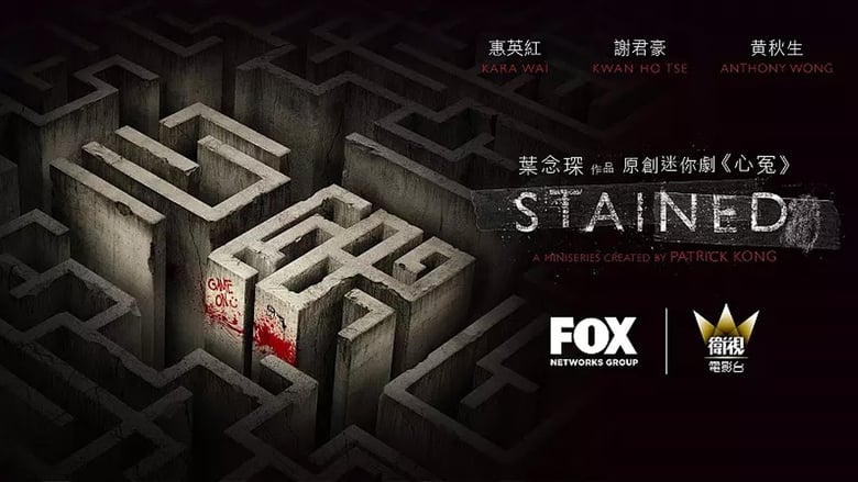 مشاهدة مسلسل Stained مترجم أون لاين بجودة عالية