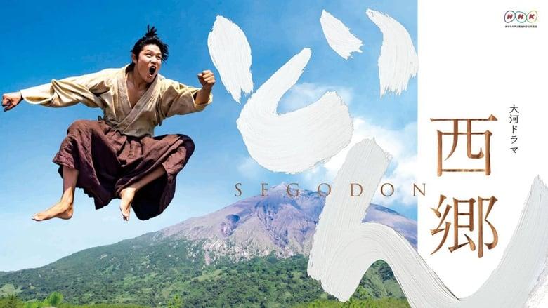 مشاهدة مسلسل Segodon مترجم أون لاين بجودة عالية