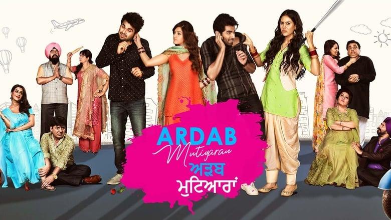 Ardab Mutiyaran banner backdrop