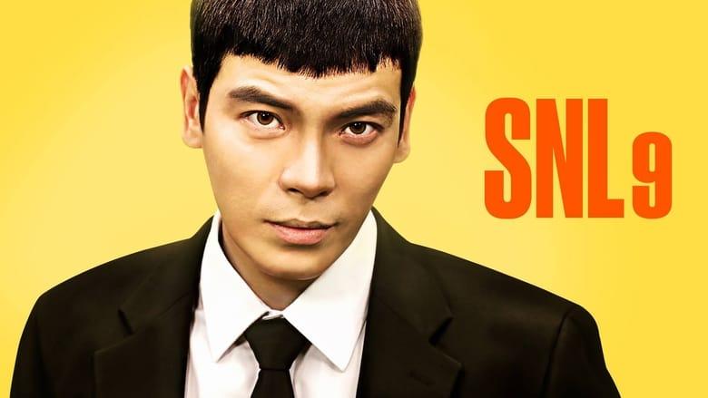 SNL Korea Season 9 Episode 18 | Episode 18 | Watch on Kodi
