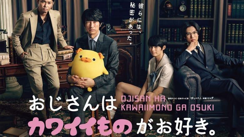 مشاهدة مسلسل Pops Loves Kawaii Stuff مترجم أون لاين بجودة عالية