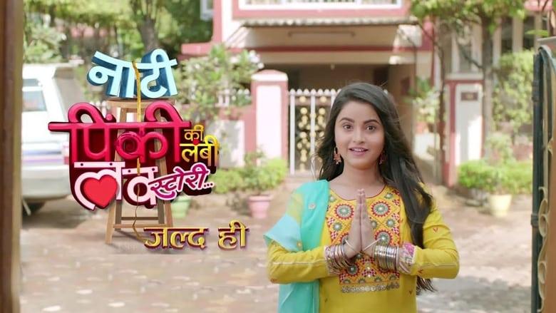 مشاهدة مسلسل Naati Pinky Ki Lambi Love Story مترجم أون لاين بجودة عالية