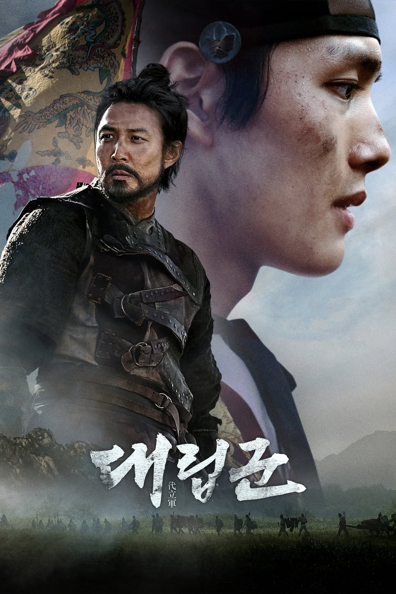 Warriors of the Dawn - poster