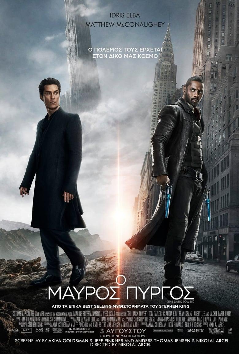 Εδώ θα δείτε το The Dark Tower: OnLine με Ελληνικούς Υπότιτλους | Tainies OnLine - Greek Subs