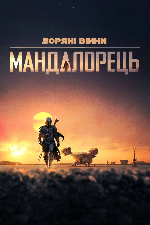 Poster for Serial The Mandalorian