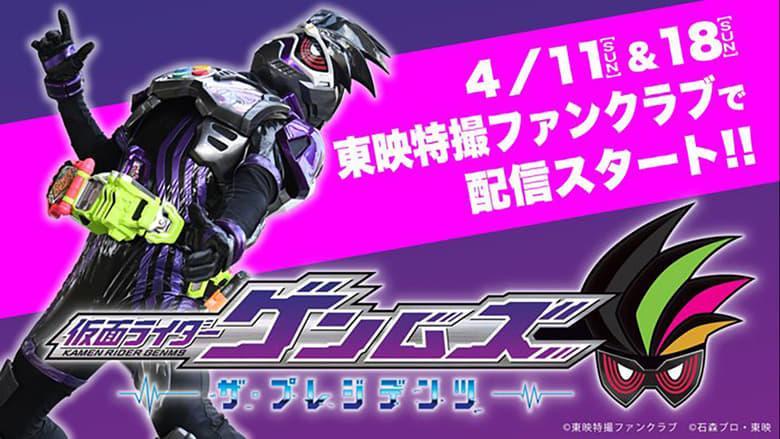 Kamen Rider Revice