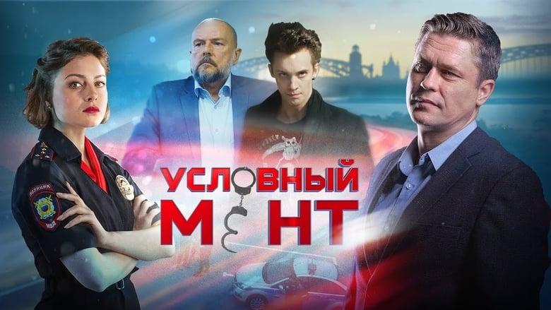 مشاهدة مسلسل Условный мент مترجم أون لاين بجودة عالية