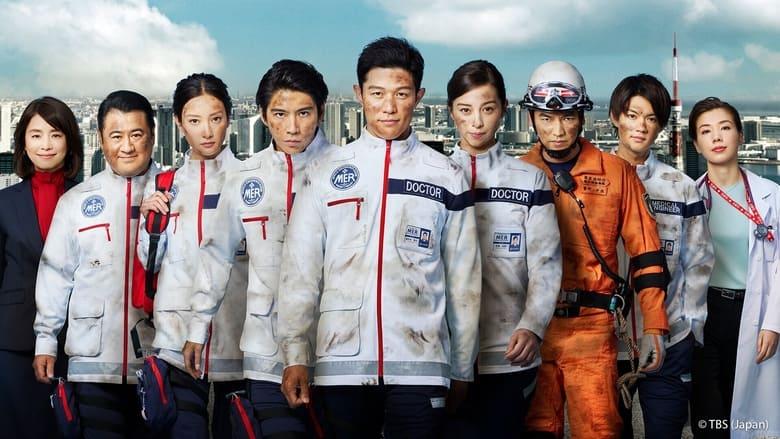 مسلسل Tokyo MER: Mobile Emergency Room 2021 مترجم اونلاين