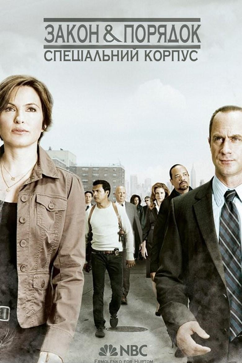 Poster for Serial Law & Order: Special Victims Unit