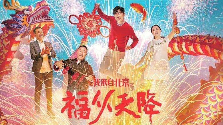 مشاهدة فيلم I Come From Beijing: Heavenly Blessings 2021 مترجم أون لاين بجودة عالية