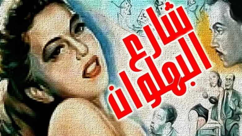 Watch Shari al-bahlawan Putlocker Movies
