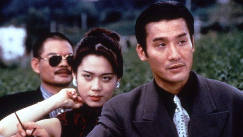 مشاهدة فيلم Island of Greed 1997 مترجم أون لاين بجودة عالية