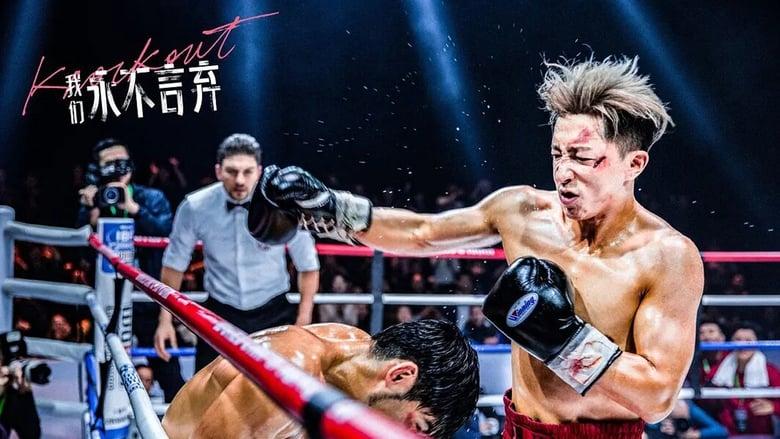 我们永不言弃 (Knock Out) (2020) Subtitle Indonesia