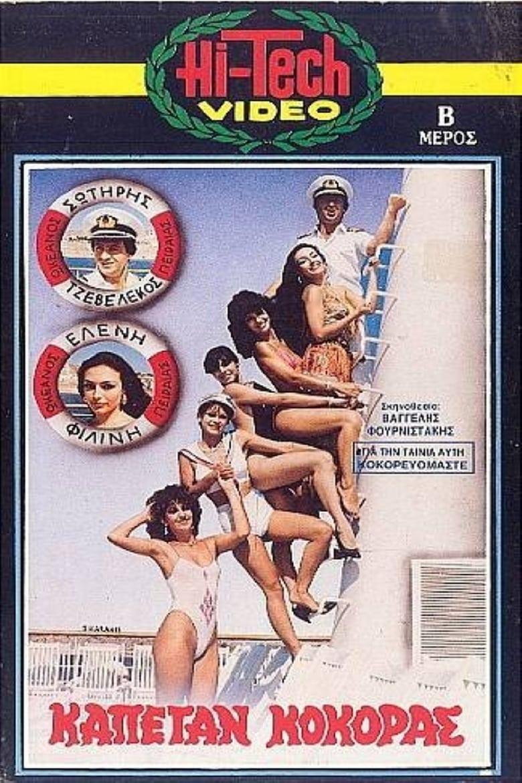 Καπετάν Κόκορας 1986
