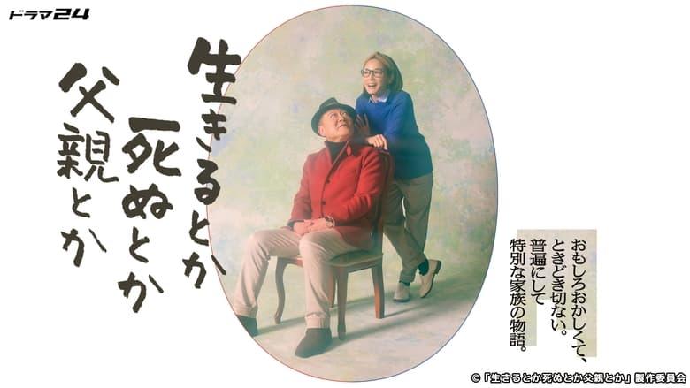 مسلسل Ikiru Toka Shinu Toka Chichioya Toka 2021 مترجم اونلاين