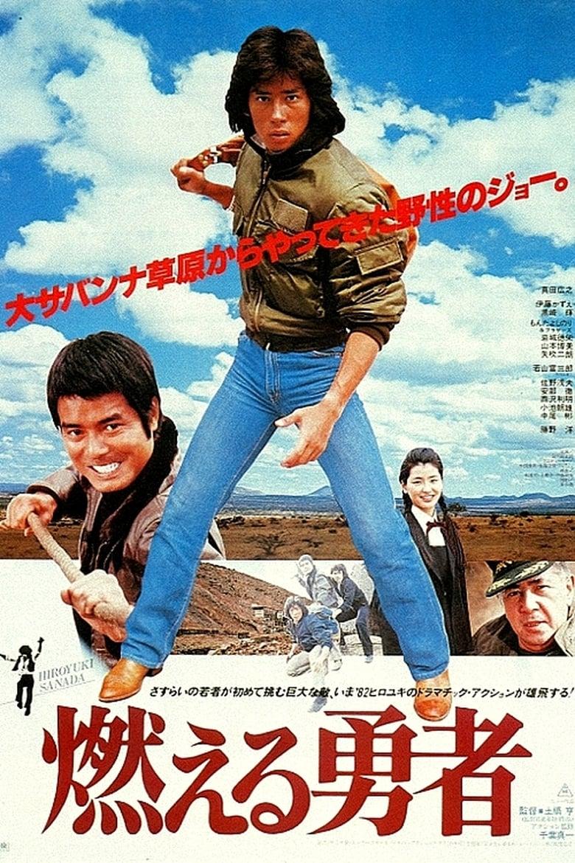 The Blazing Valiant (1981)