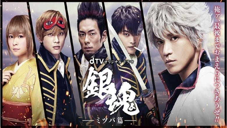 Online Download Anime Tong Ling Fei English Sub: The Exceedingly Strange Gintama-chan Sub Indo