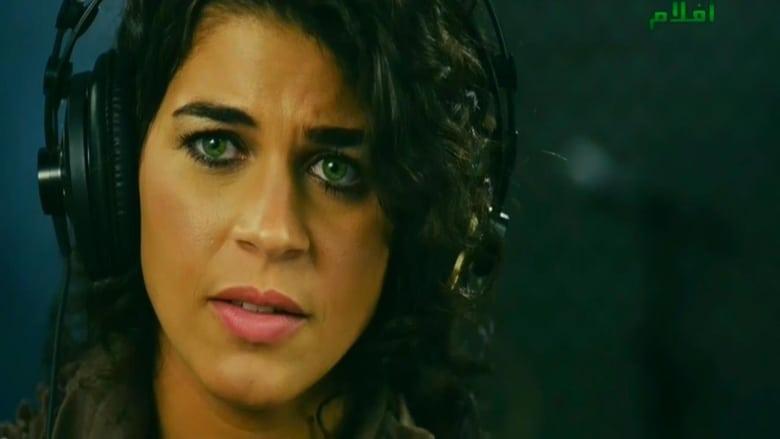 Watch Eza'et Hobb Full Movie Online Free