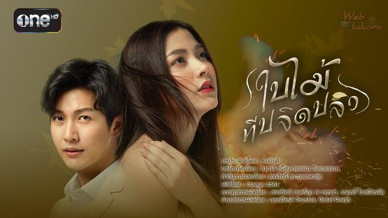 مشاهدة مسلسل Bai Mai Tee Plid Plew مترجم أون لاين بجودة عالية