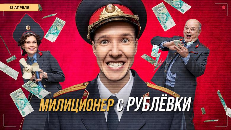 مسلسل Милиционер с Рублёвки 2021 مترجم اونلاين