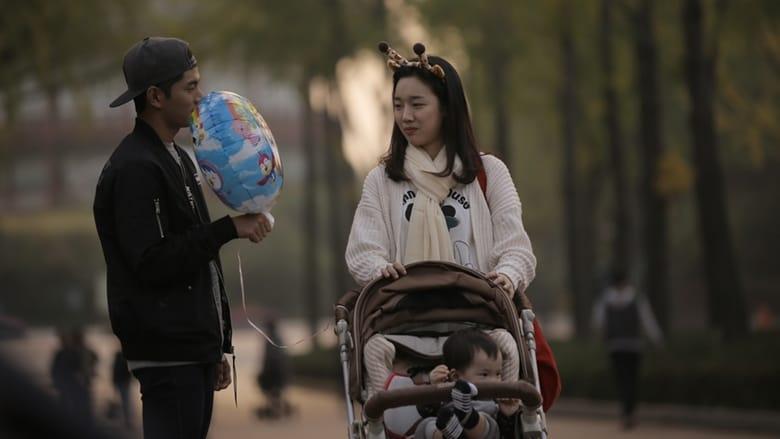 فيلم Baby Beside Me 2017 مترجم