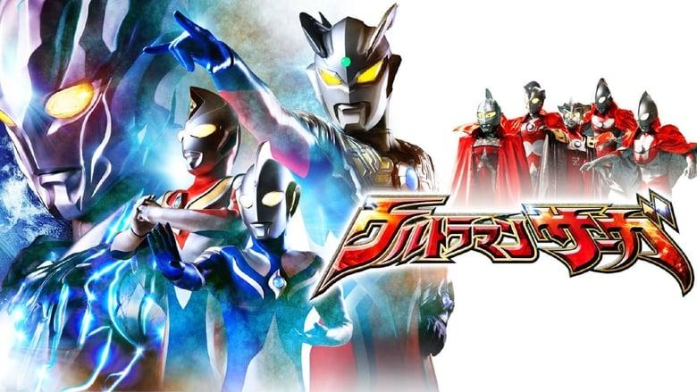 Ultraman+saga