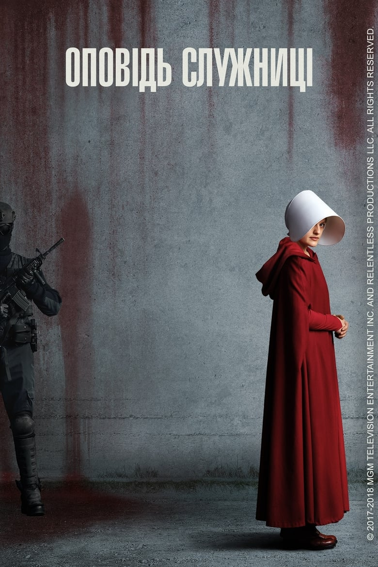 Poster for Serial The Handmaid's Tale