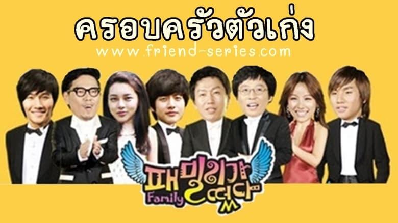 مشاهدة مسلسل Family Outing مترجم أون لاين بجودة عالية