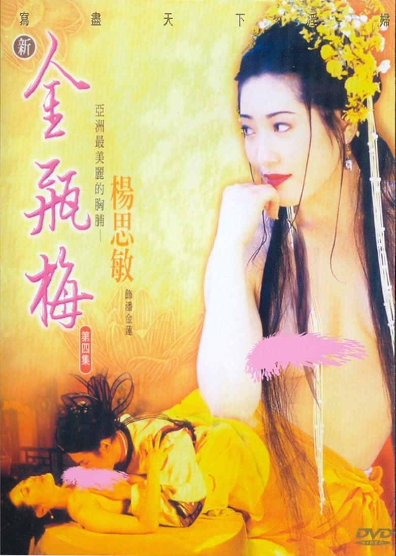 New Jin Ping Mei IV (1996)