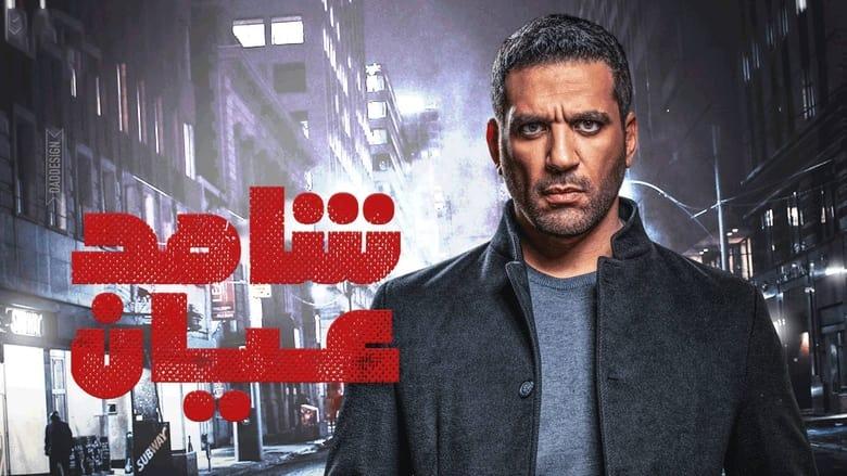 مشاهدة مسلسل Shahed Ayan مترجم أون لاين بجودة عالية