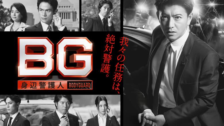 مشاهدة مسلسل BG: Personal Bodyguard مترجم أون لاين بجودة عالية