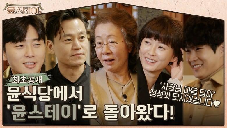 مشاهدة مسلسل Youn's Stay مترجم أون لاين بجودة عالية