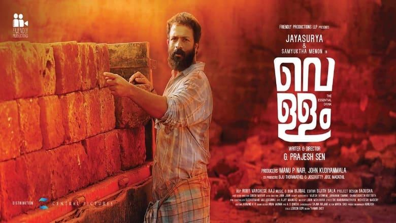 Vellam (2021) Malayalam HD Movie