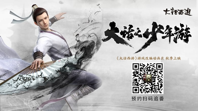 مسلسل Dahua Zhi Shaonian You 2020 مترجم اونلاين