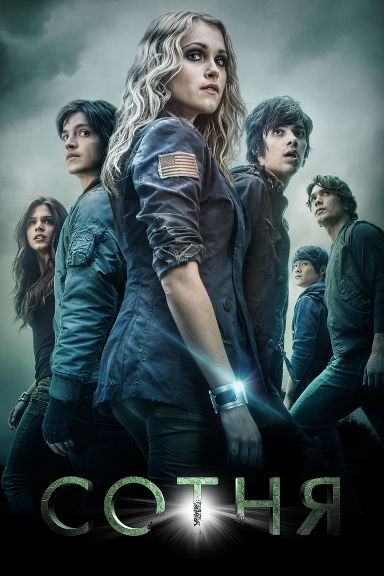 Poster for Serial The 100