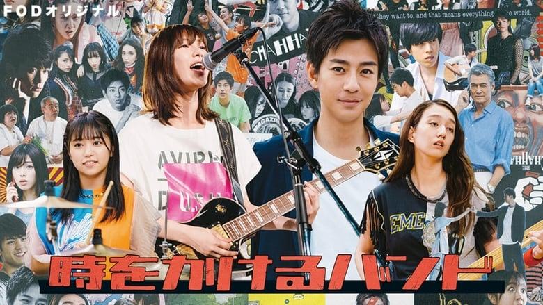 مشاهدة مسلسل Toki wo Kakeru Bando مترجم أون لاين بجودة عالية