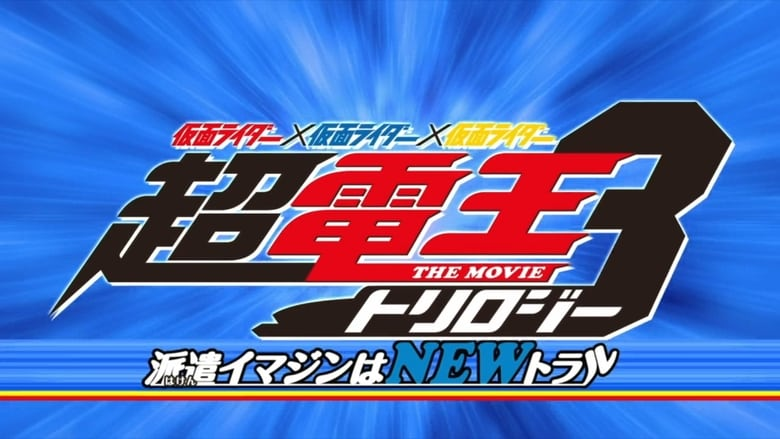 Kamen Rider × Kamen Rider × Kamen Rider The Movie: Chou Den-O Trilogy - Episode Blue: The Dispatched Imagin is NewTral