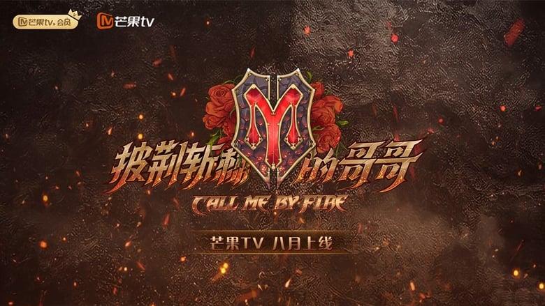 مسلسل Call Me By Fire 2021 مترجم اونلاين