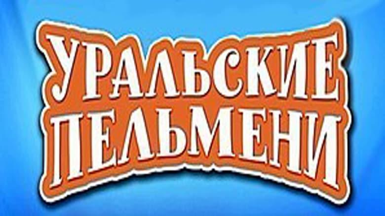 مشاهدة مسلسل Уральские пельмени مترجم أون لاين بجودة عالية