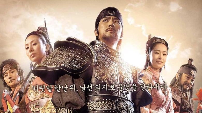 مشاهدة مسلسل The King Dae Joyoung مترجم أون لاين بجودة عالية