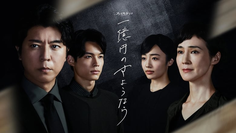 مشاهدة مسلسل One Hundred Million Yen's Goodbye مترجم أون لاين بجودة عالية