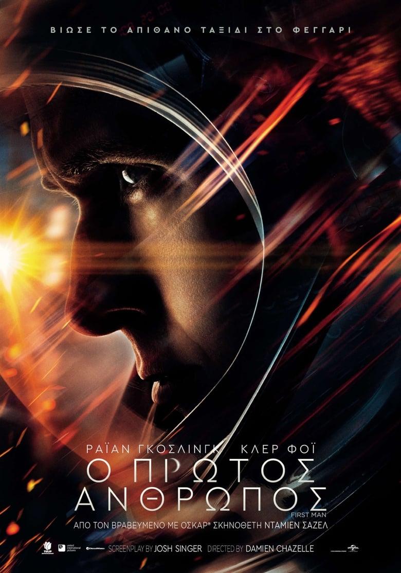 Εδώ θα δείτε το First Man: OnLine με Ελληνικούς Υπότιτλους | Tainies OnLine - Greek Subs