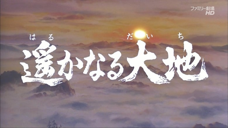 Watch Sangokushi: The Distant Land Openload Movies