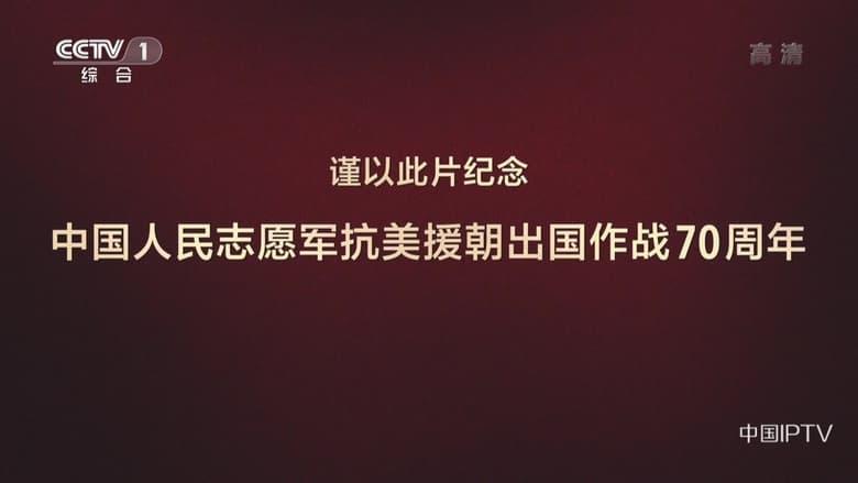 مشاهدة مسلسل 英雄儿女 مترجم أون لاين بجودة عالية