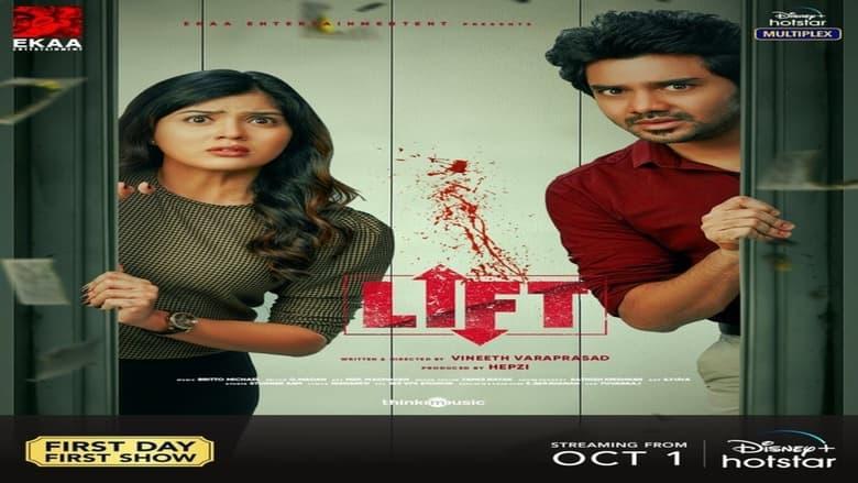 Lift (2021)