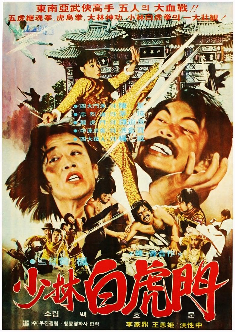 The Himalayan (1976)