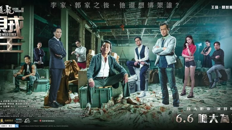 Chasing the Dragon II: Wild Wild Bunch (追龍II:賊王) (2019)