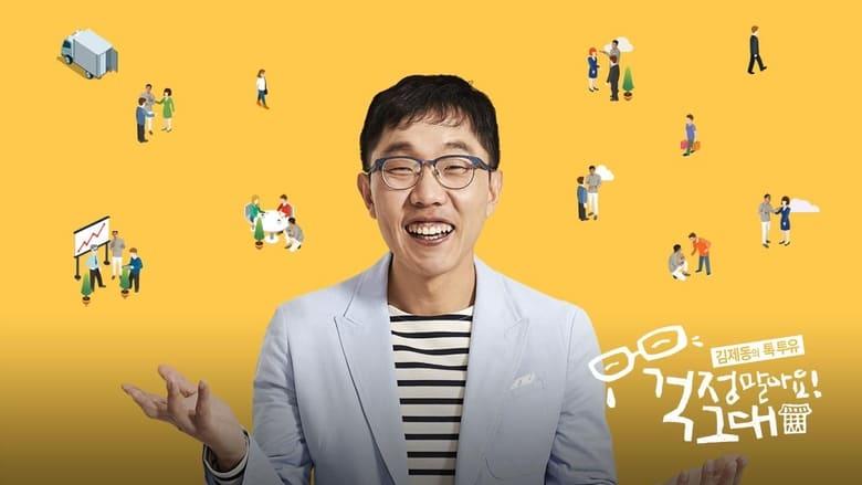 مشاهدة مسلسل Kim Je-dong's Talk to You مترجم أون لاين بجودة عالية